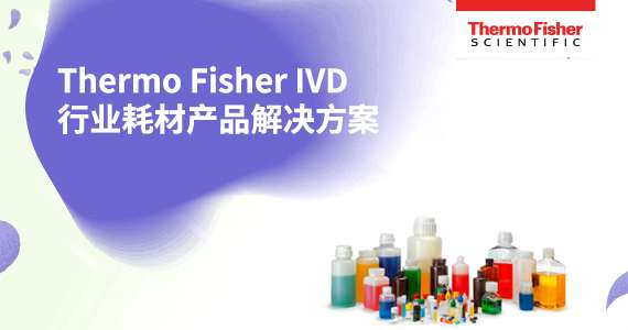 Thermo Fisher IVD ��ҵ�IJIJ�Ʒ�������