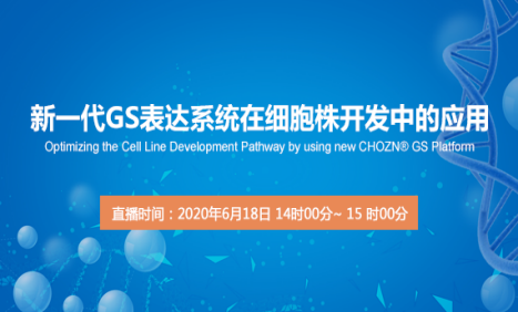 新一代GS表达系统在细胞株开发中的应用<br>Optimizing the Cell Line Development Pathway by using new  CHOZN® GS Platform